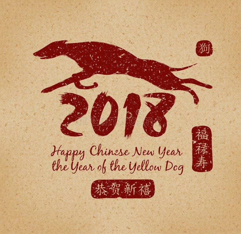 Chińska kaligrafia 2018, Lefttside foki chiński przekład: Everything iść bardzo bez przeszkód i mali chińscy sformułowania ilustracja wektor