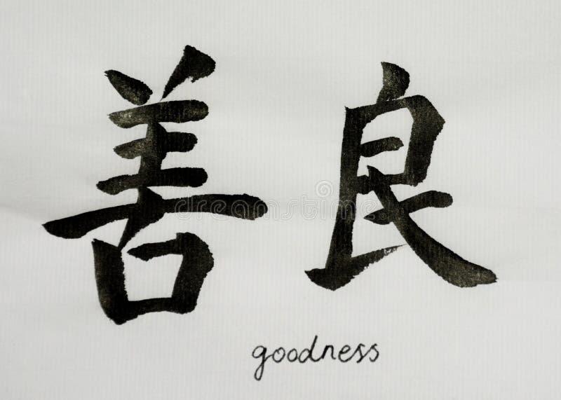 Chińska kaligrafia znaczy ` dobroci ` dla tatuażu obrazy stock