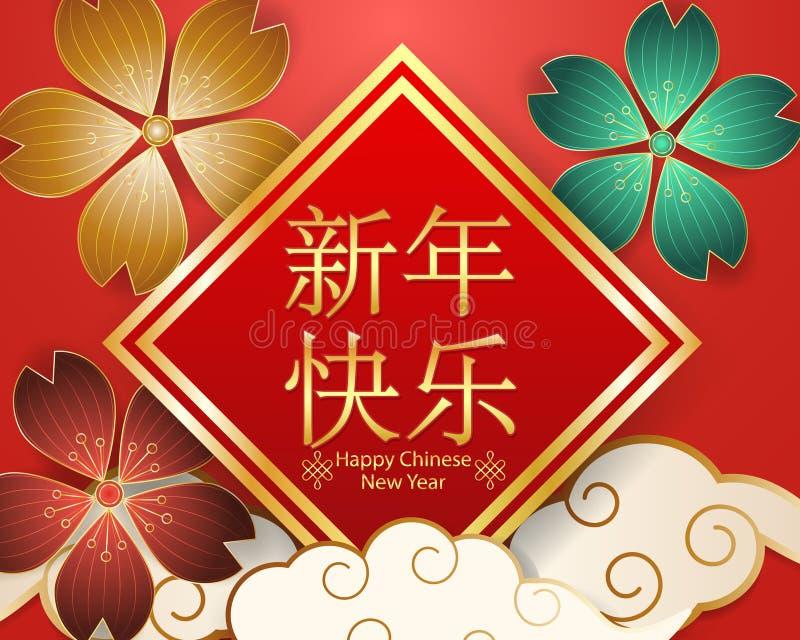 Chińska nowego roku powitania dekoracji złota rama z kwiatem na czerwonym tło szablonu projekcie Chiński przekład: Szczęśliwy Now royalty ilustracja