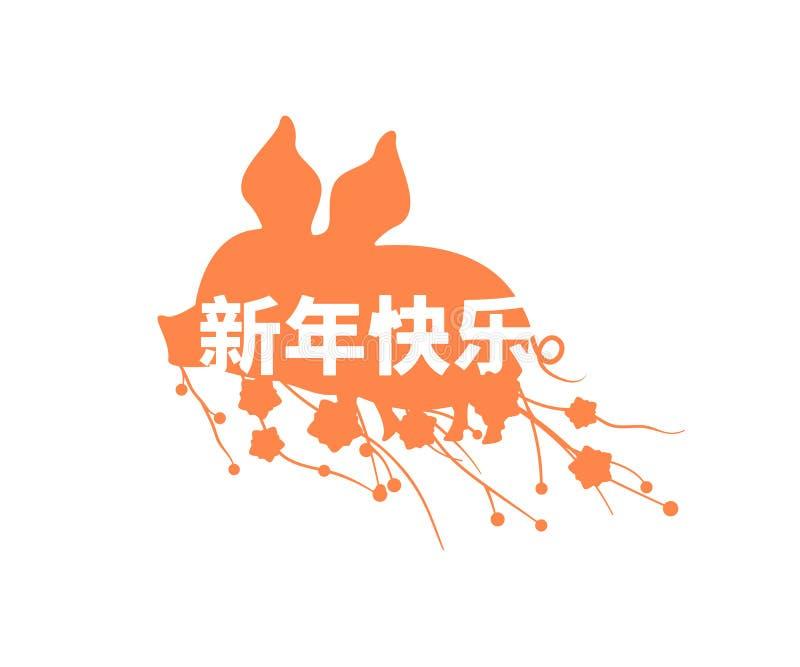 Chińska nowy rok sylwetka stylizowana świnia z kwiatu wektoru ilustracją ilustracji
