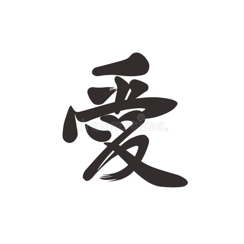 Chińska ręka tonie hieroglifu ` miłości ` Kaligraficzny tatuażu projekt royalty ilustracja