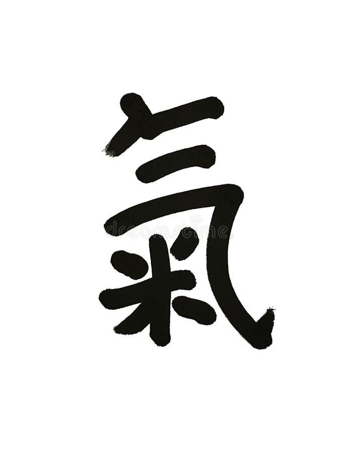 Chiński charakter Qi ilustracja wektor