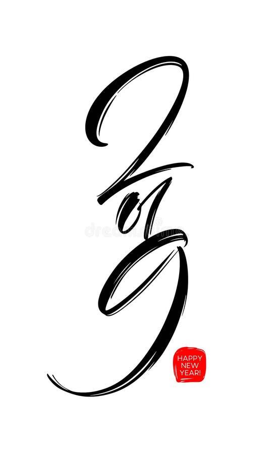 Chiński kaligrafia nowy rok 2019 również zwrócić corel ilustracji wektora royalty ilustracja