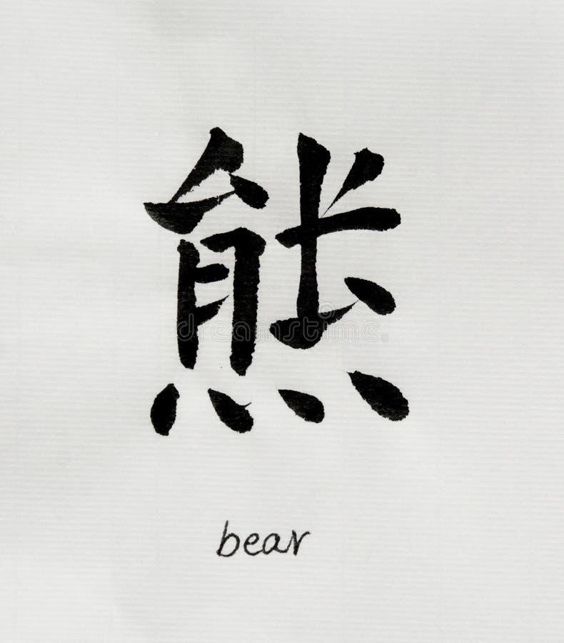 Chiński kaligrafia sposobów ` niedźwiedzia ` dla tatuażu royalty ilustracja