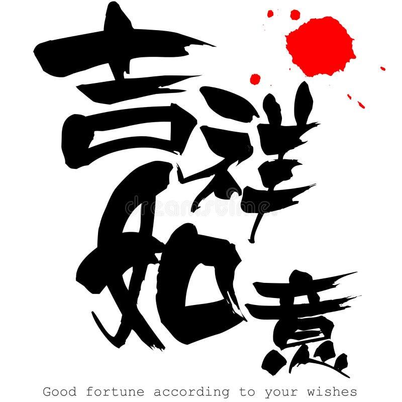 Chiński kaligrafii słowo szczęście według twój życzeń ilustracja wektor