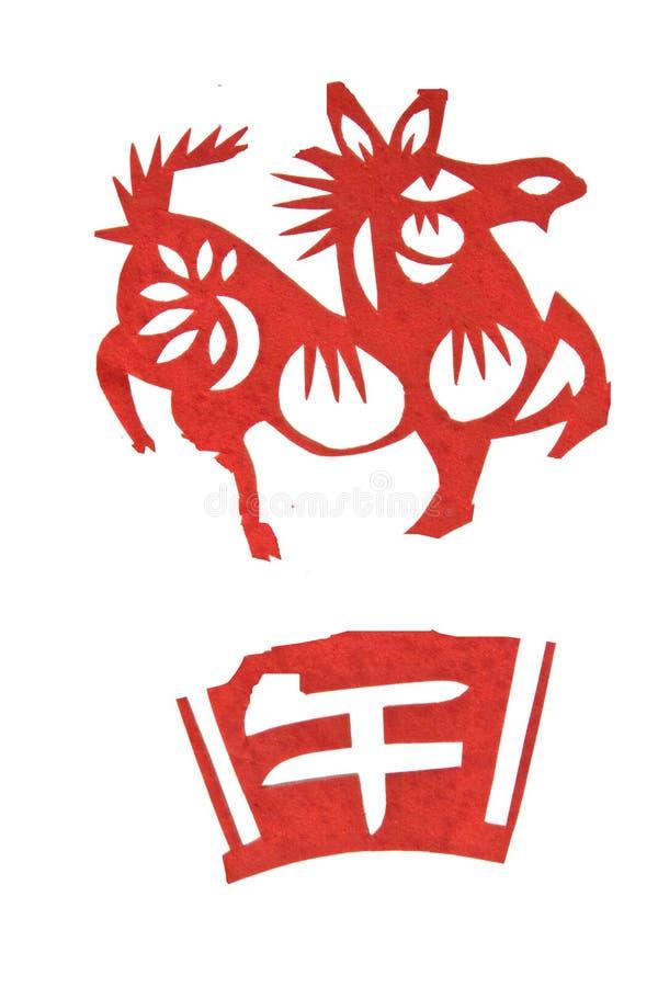 chiński koński wizerunku rok zodiak obraz royalty free