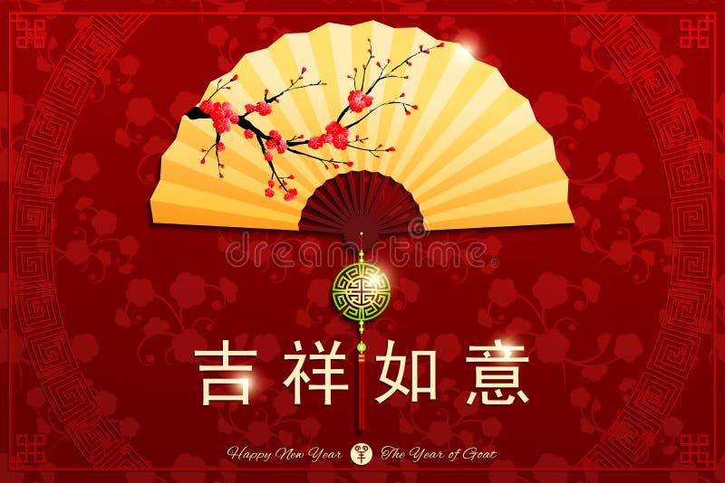 Chiński nowego roku falcowania fan tło ilustracja wektor