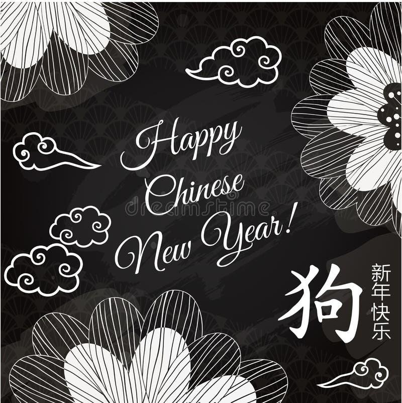 Chiński nowego roku powitania blackboard tło ilustracja wektor