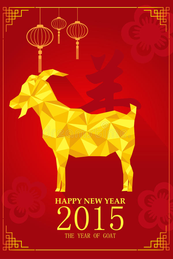Chiński nowego roku projekt dla roku kózka ilustracji
