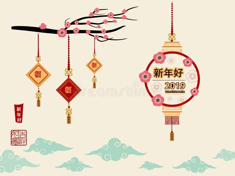 Chiński 2019 nowego roku Wektorowy projekt Chińskiej kaligrafii przekładowy Świniowaty rok i «Świniowaty rok z dużym dobrobytem « royalty ilustracja