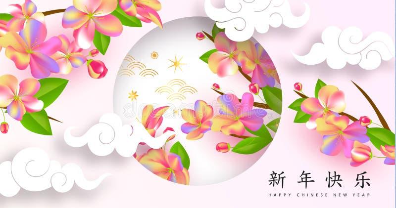 Chiński nowego roku zodiaka wiosny i świni festiwal kwitnie kartkę z pozdrowieniami Tło dla ulotek, zaproszenie, plakaty ilustracja wektor