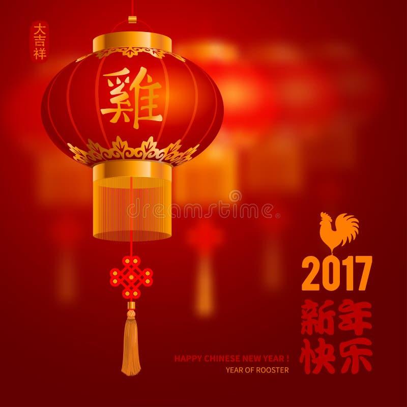 chiński nowy rok royalty ilustracja