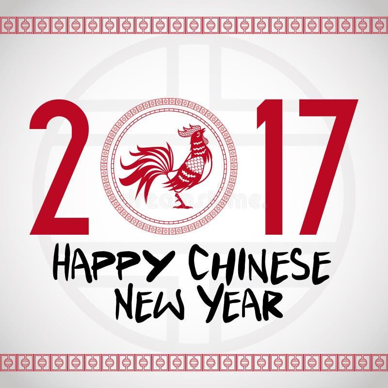 Chiński nowy rok 2017 ilustracji