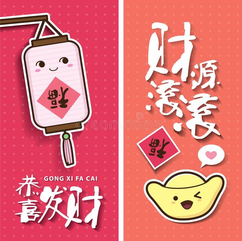 chiński nowy rok, karty, royalty ilustracja