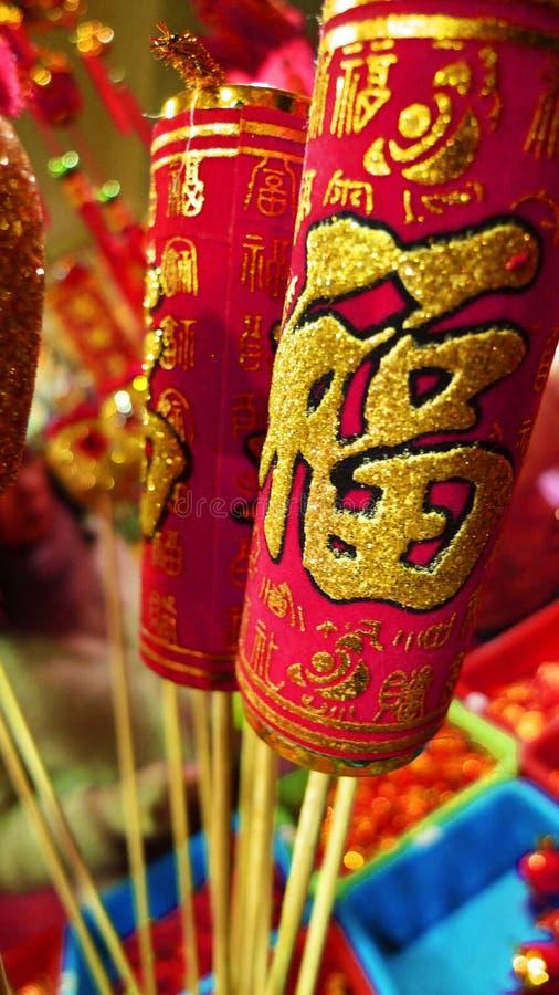 Chiński nowy rok modeluje, biżuteria, petardy, wiosna festiwalu biżuteria, zdjęcie royalty free