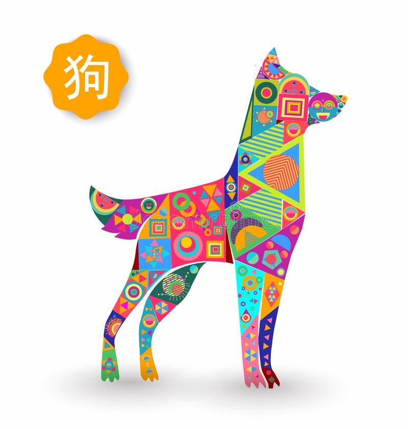 Chiński nowy rok psia kolorowa szczeniak karta royalty ilustracja