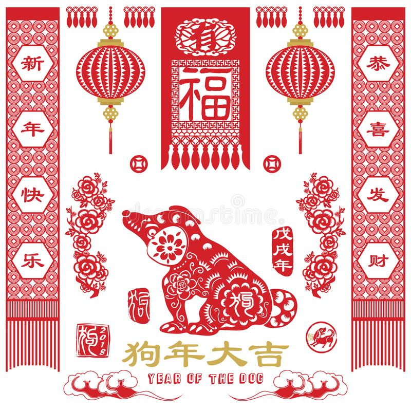 Chiński nowy rok 2018 Tapetuje cięcie projekt royalty ilustracja
