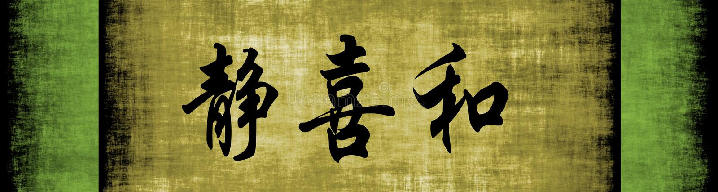 chiński szczęścia harmonii zwrota spokój ilustracji