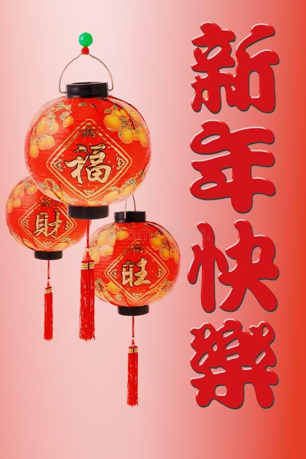chiński szczęśliwy nowy rok zdjęcia stock