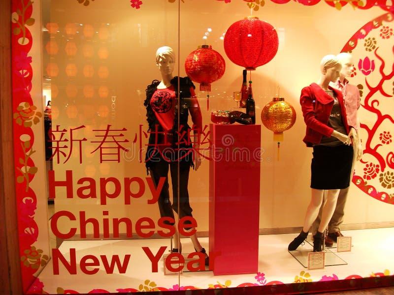 chiński szczęśliwy nowy rok fotografia stock