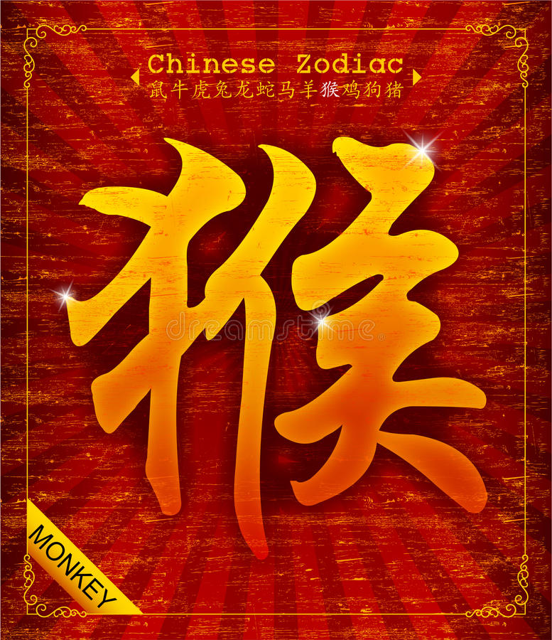 Chiński zodiak - rok małpa royalty ilustracja