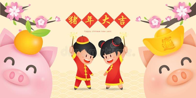 2019 Chińskich nowy rok, rok Świniowaty wektor z ślicznymi dziećmi ma zabawę w sparklers & prosiątku z złocistymi ingots, tangeri ilustracji