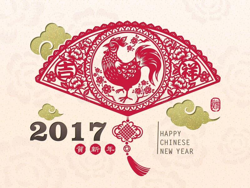 2017 Chińskich nowy rok ilustracja wektor