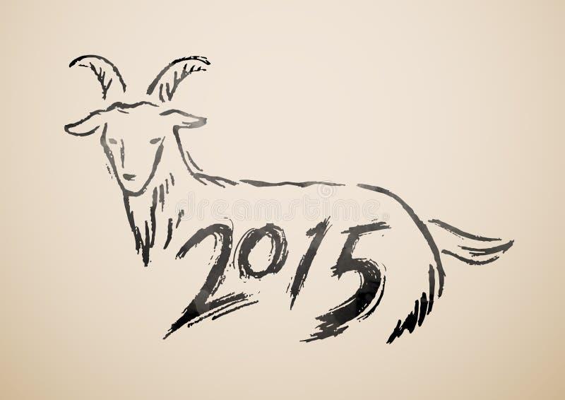2015 Chińskich nowy rok kaligrafii stylów ilustracja wektor