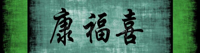 chińskich szczęścia zdrowie motywacyjny phras bogactwo ilustracja wektor