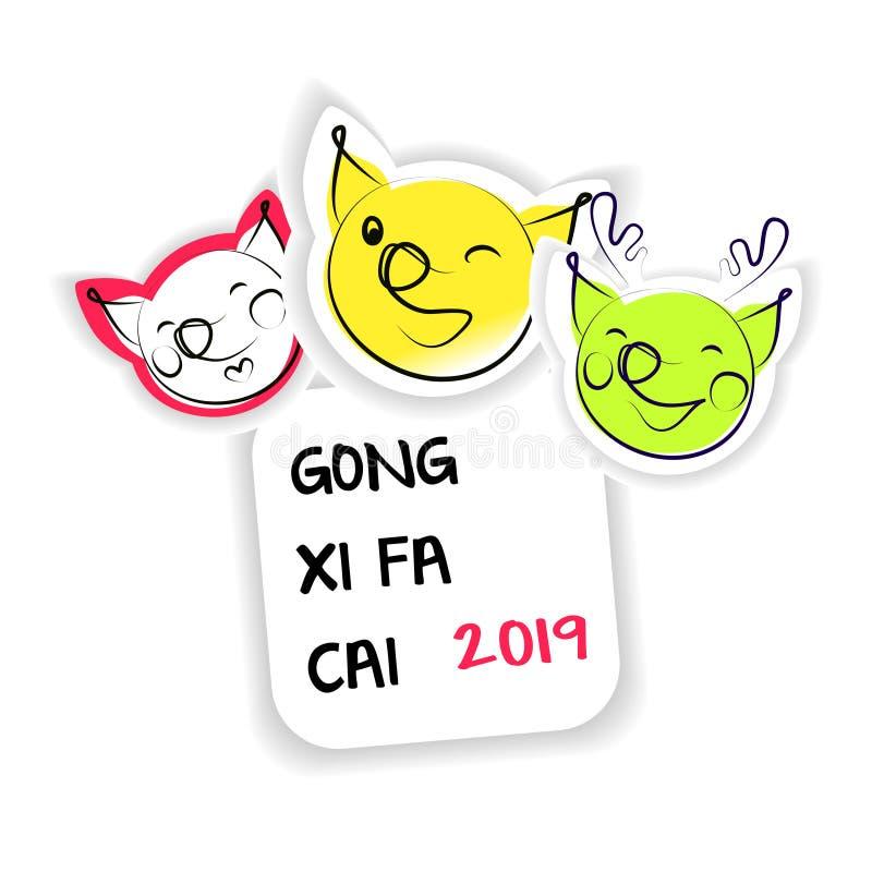 Chińskiego hieroglifu gongu XI. Fa Cai sposobu przekładowy dobrobyt był z tobą Papieru cięcia stylu projekta kartka z pozdrowieni ilustracja wektor