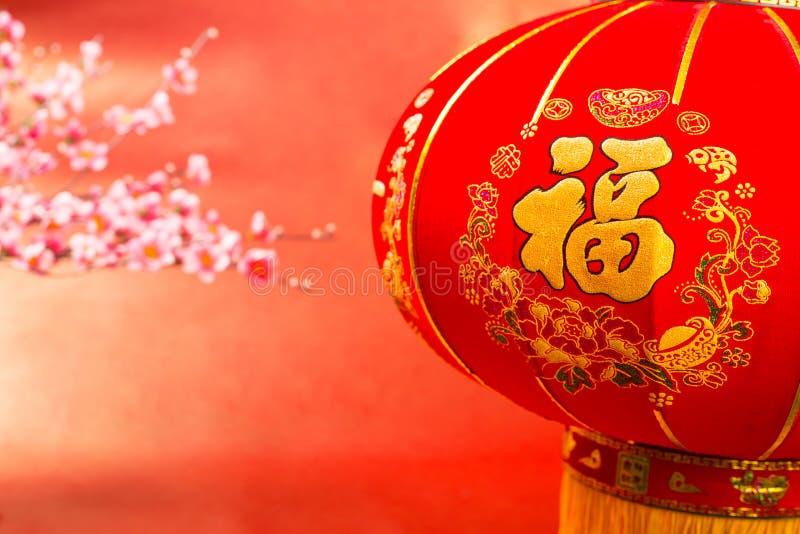 Chińskiego nowego roku czerwona latarniowa dekoracja obrazy royalty free