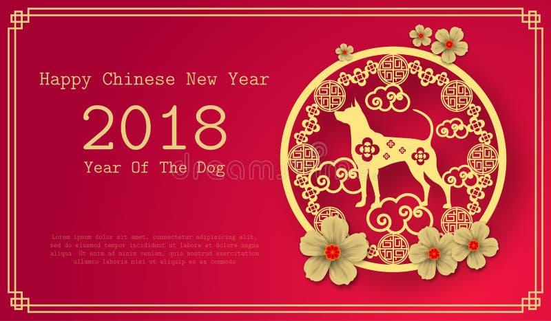 2018 Chińskiego nowego roku papieru Tnących rok Psi Wektorowy projekt royalty ilustracja