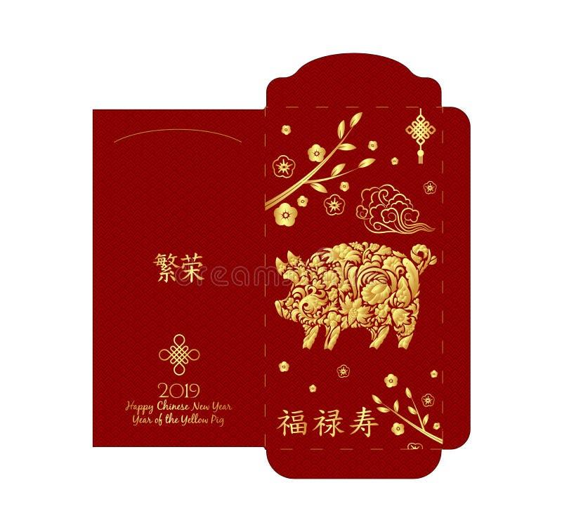 Chińskiego nowego roku pieniądze Czerwona paczka, czerwona koperta 2019, Szczęśliwy chińczyk Hieroglif tłumaczy - dobrobyt, szczę ilustracji