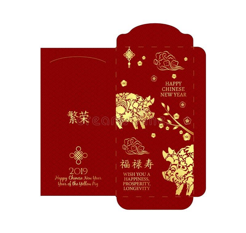 Chińskiego nowego roku pieniądze Czerwona paczka, czerwona koperta 2019, Szczęśliwy chińczyk Hieroglif tłumaczy - dobrobyt, szczę ilustracja wektor