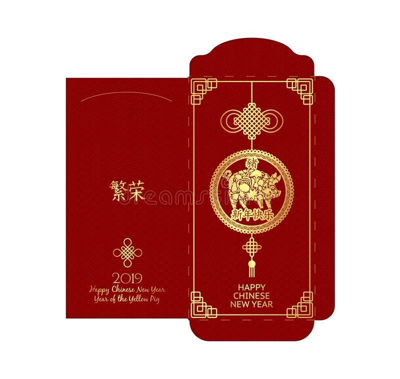 Chińskiego nowego roku pieniądze Czerwona paczka, czerwona koperta 2019, Szczęśliwy chińczyk Hieroglif tłumaczy - dobrobyt, szczę royalty ilustracja