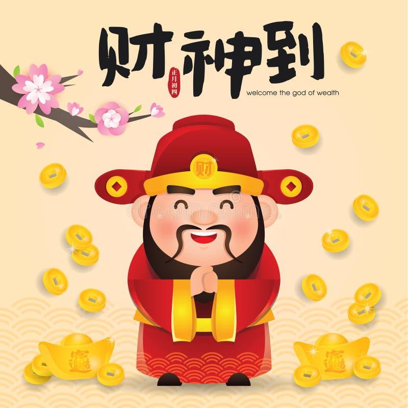 Chińskiego nowego roku Wektorowa ilustracja z Chińskim bogiem bogactwo Przekład: Wita boga bogactwo ilustracja wektor