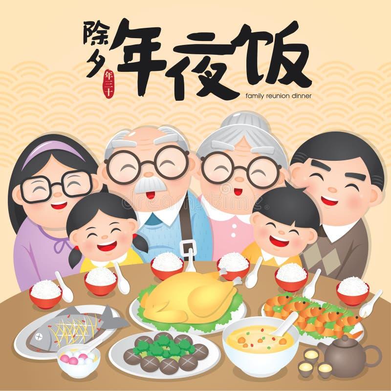 Chińskiego nowego roku zjazdu rodzinnego Obiadowa Wektorowa ilustracja z wyśmienicie naczyniami, przekład: Chińska nowy rok wigil royalty ilustracja