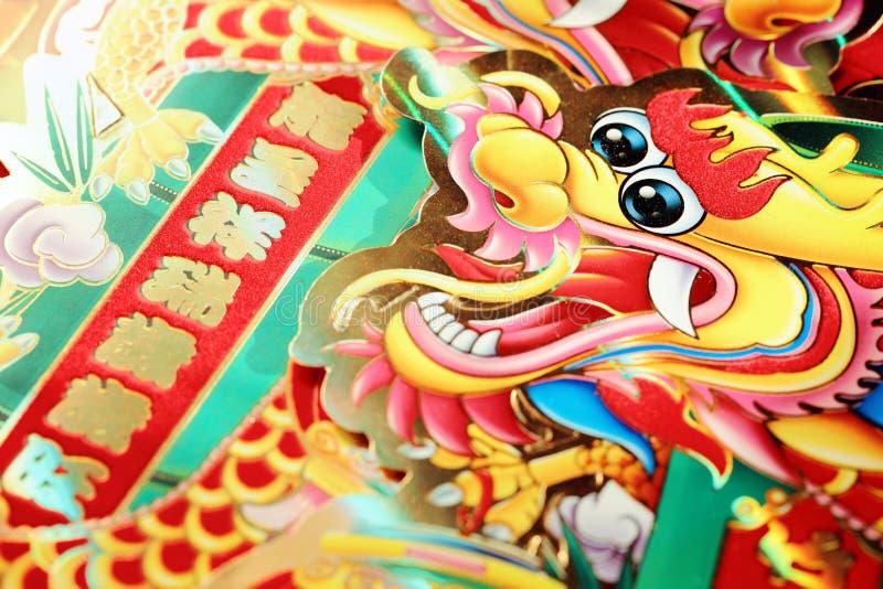 chińskiej dekoraci nowy tradycyjny rok zdjęcia stock