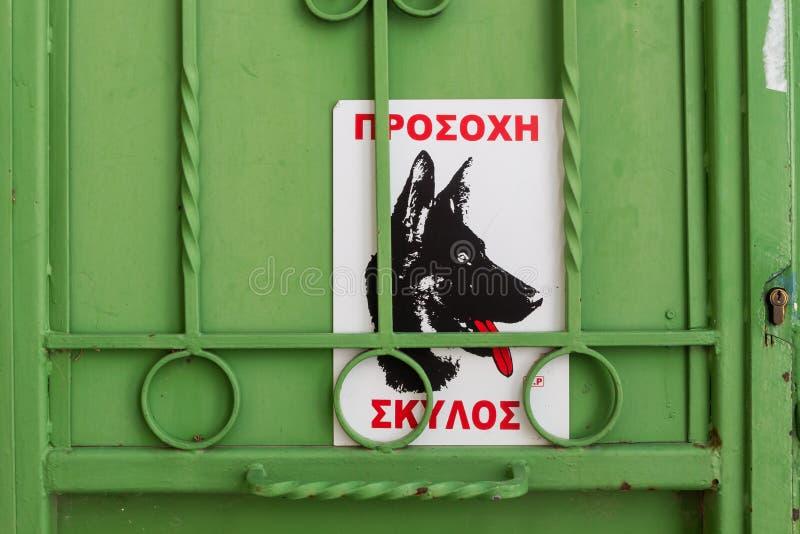 Chien d'avertissement de signe dans l'alphabet grec images libres de droits