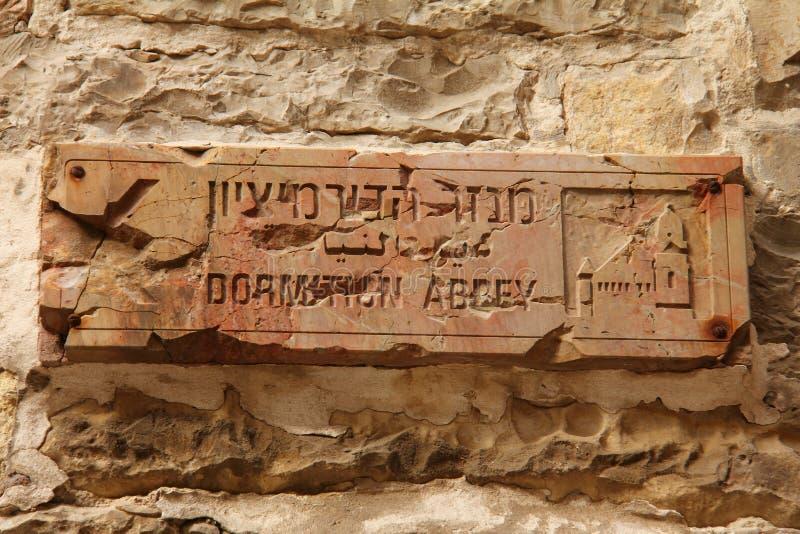 Chiesa del segnale stradale di Dormition sul Monte Sion fotografia stock