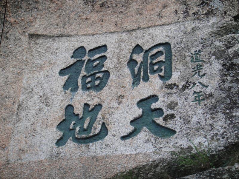 Chinês Huashan, província de Shaanxi fotos de stock