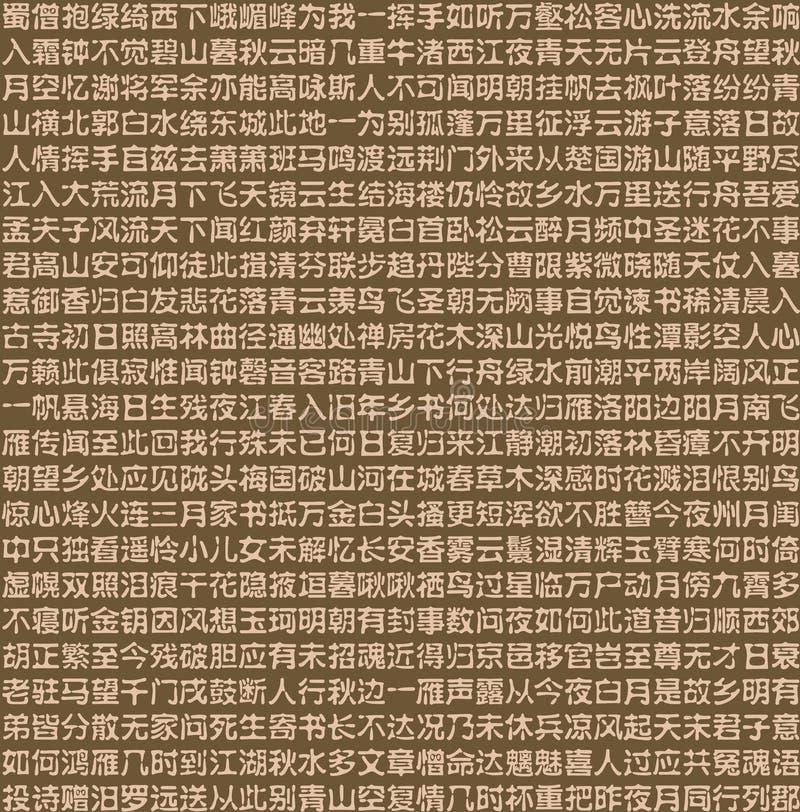 China calligraphy stock image