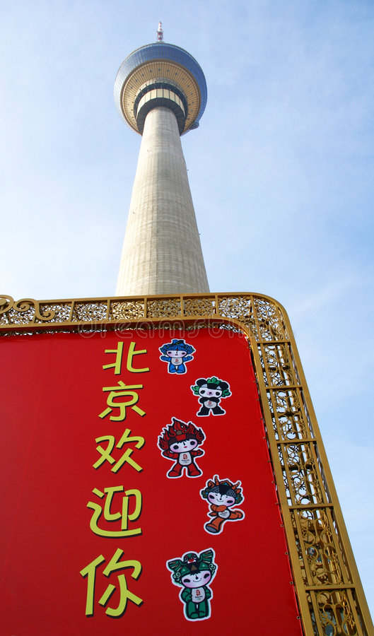 Free China Central Television Tower Royalty Free Stock Image - 3990696