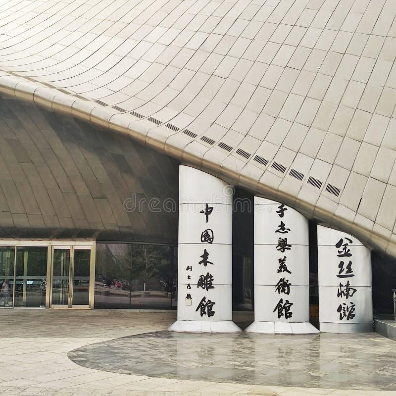 China wood carving art museum royalty free stock photos