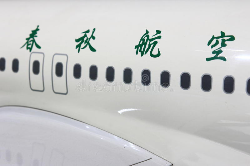 2013ChinaJoy:Spring Airlines royalty free stock images