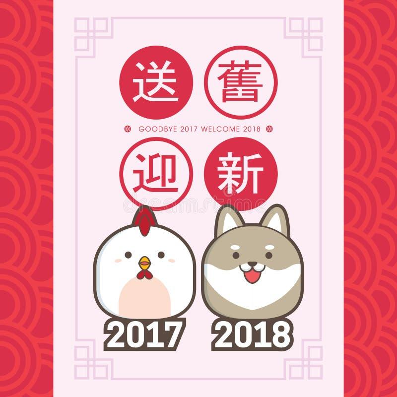 2018 Chinees de kaartmalplaatje van de Nieuwjaargroet Met leuk kip & puppy vertaling: verzend het oude jaar 2017 en stem in met royalty-vrije illustratie