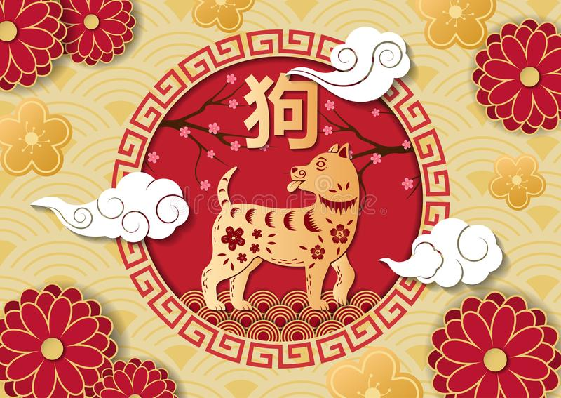 2018 Chinees die Nieuwjaar, Document met gouden hond, kersenbloesem wordt gesneden royalty-vrije stock foto's