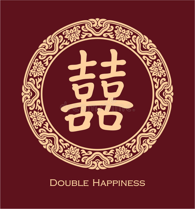 Chinees Dubbel Geluksymbool in Rond Bloemenkader stock illustratie