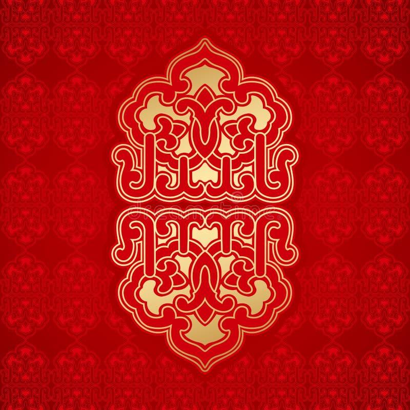 Chinees element van lotusbloem het traditionele patroon van China uitstekende bac stock illustratie