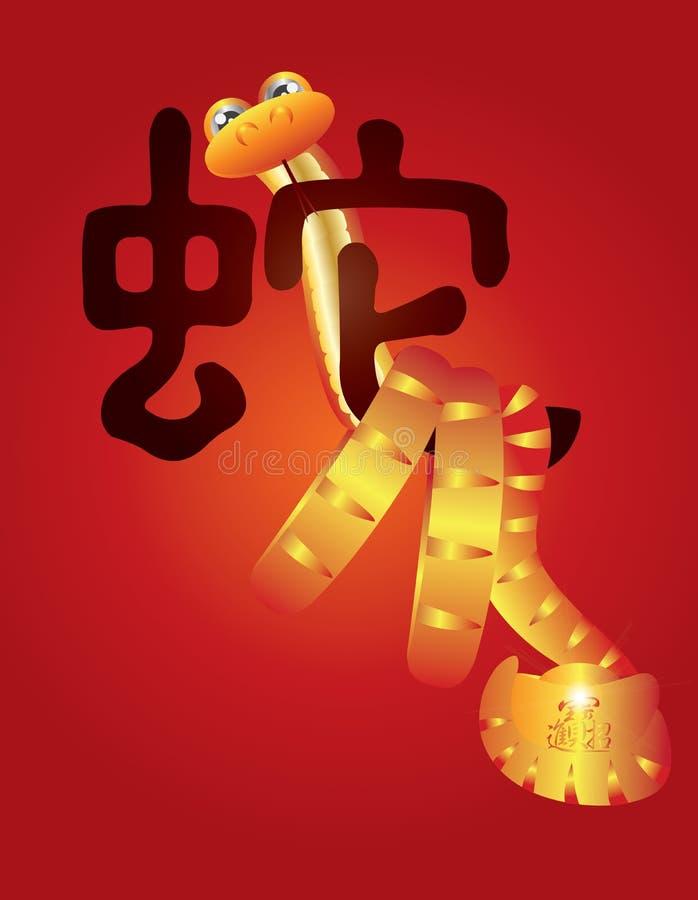Chinees Jaar van de Illustratie van de Kalligrafie van de Slang stock illustratie